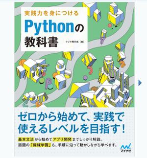 Pythonの教科書、絶賛発売中