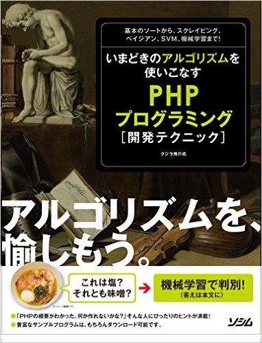 imadoki-php.jpeg