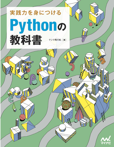 python-cover.png