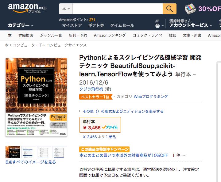 Pythonによるスクレイピング-機械学習-開発テクニックがAmazonで1番になりました