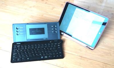 iPadとPomeraの組み合わせ