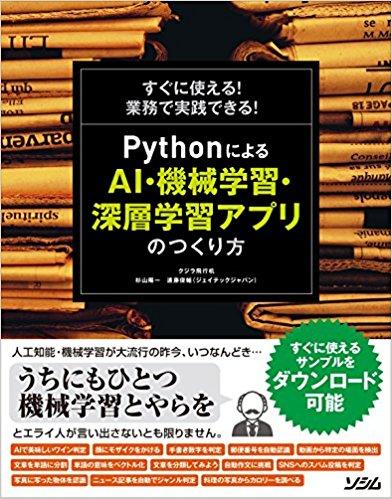 Pythonによる AI・機械学習・深層学習アプリのつくり方