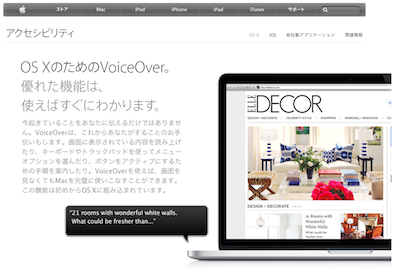 http://www.apple.com/jp/accessibility/osx/voiceover/