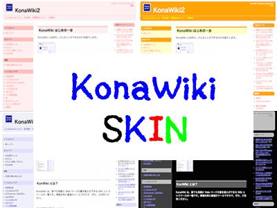 KonaWikiのスキン