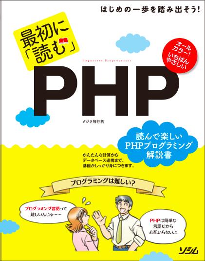 最初に読むPHP